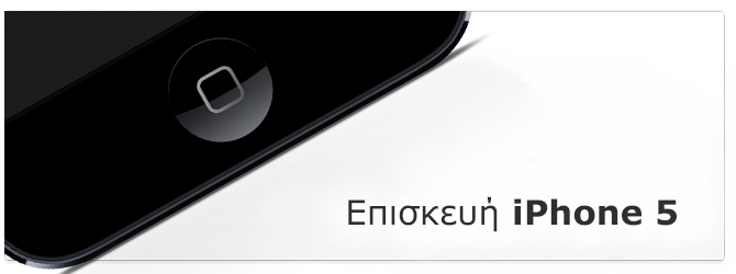 iPhone 5 Επισκευές