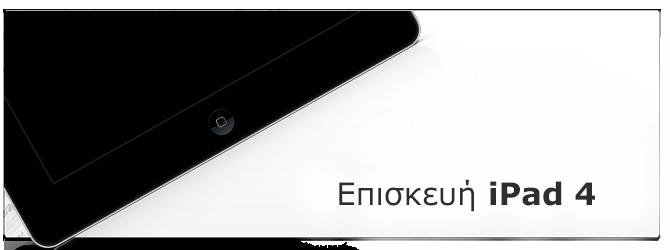 iPad 4 Επισκευές