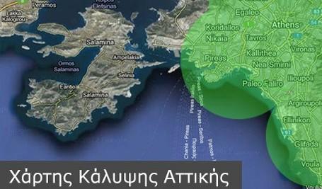 Χάρτης Κάλυψης Αθήνας