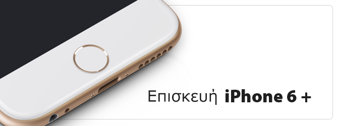 Επισκευή iPhone 6 Plus Service