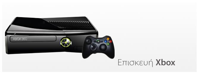 Επισκευή Microsoft Xbox Service
