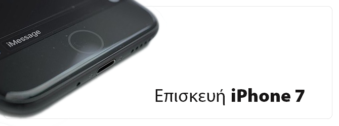 iPhone 7 Service Επισκευή