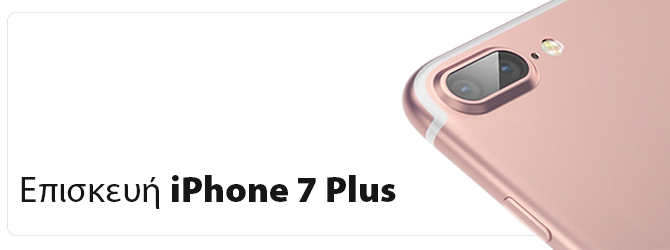 iPhone 7 Plus Service Επισκευή