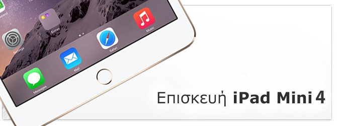 iPad mini 4 Service Επισκευή